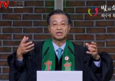 '성숙한교회 성숙한 성도' (3) 빛과소금교회(최삼경 목사)
