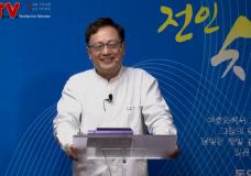 '나의 피난처이신 여호와여' 전인치유교회(박관 목사)