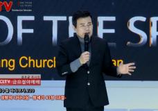 예수를 바라보자(220회) '성령의 나타나심' 화광교회(윤호균 목사)