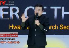 예수를 바라보자(221회) '마른 뼈' 화광교회(윤호균 목사)
