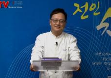'상한 마음의 치유' 전인치유교회(박관 목사)
