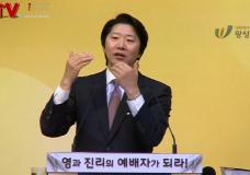'하나님의 능력과 지혜' 왕성교회(길요나 목사)