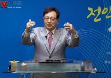 '무화과 나무의 저주' 전인치유교회(박관 목사)