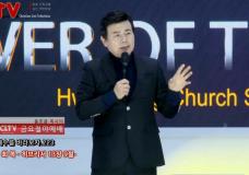 예수를 바라보자(223회) '회복' 화광교회(윤호균 목사)