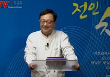 '불만족과 자기연민에서 자유하라' 전인치유교회(박관 목사)