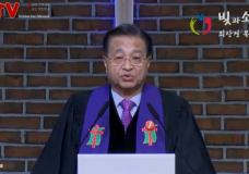 '환난중에 소망을' 빛과소금교회(최삼경 목사)