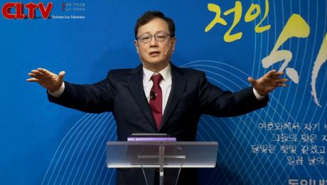 '중독의 멍에에서 자유하라' 전인치유교회(박관 목사)