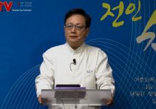 '예수님이 마신 잔' 전인치유교회(박관 목사)