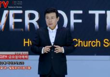 예수를 바라보자(228회) '결과' 화광교회(윤호균 목사)
