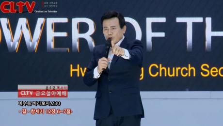 예수를 바라보자(230회) '길' 화광교회(윤호균 목사)