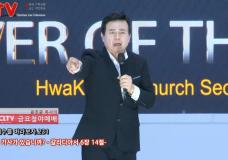 예수를 바라보자(231회) '가시가 있습니까?' 화광교회(윤호균 목사)