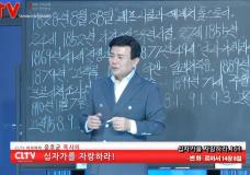 윤호균 목사의 십자가를 자랑하라(161회) '변화'