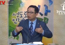 '이런 일을 행하신다 하여' 다드림교회(이태희 목사)
