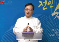 '6가지 성령의 나타나심' 전인치유교회(박관 목사)
