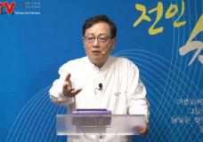 '원한을 푸는 기도를 하라' 전인치유교회(박관 목사)
