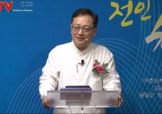 '부모의 짐을 잊지말라' 전인치유교회(박관 목사)