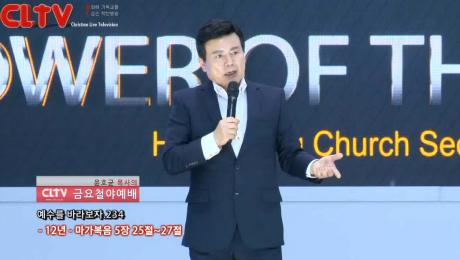 예수를 바라보자(234회) '12년' 화광교회(윤호균 목사)