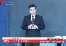 윤호균 목사의 십자가를 자랑하라(164회) '진리를 소개합니다'