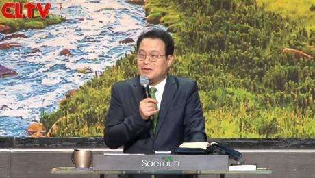 '강하고 담대하라' 새로운교회(한홍 목사)