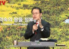 '리더에게 힘을 주는 백성들' 새로운교회(한홍 목사)