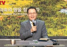 '여리고 정탐과 기생 라합' 새로운교회(한홍 목사)