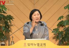 에베소서강해 (35) '감사하는 인생으로 자라나라' 임마누엘교회(전담양 목사)
