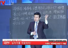 윤호균 목사의 십자가를 자랑하라(167회) '첫 증인'