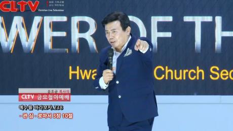 예수를 바라보자(238회) '관심' 화광교회(윤호균 목사)