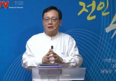 '고통의 멍에가 파쇄될 때' 전인치유교회(박관 목사)