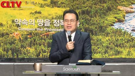 '승리의 땅에서 패배하다' 새로운교회(한홍 목사)