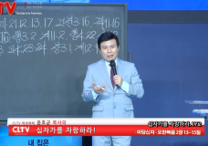 윤호균 목사의 십자가를 자랑하라(172회) '마당신자'