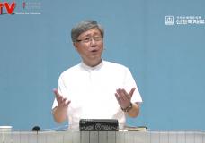 '주님만 의지하라' 선한목자교회(유기성 목사)