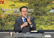 '에발 산에서 율법을 낭독하다' 새로운교회(한홍 목사)