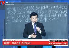 윤호균 목사의 십자가를 자랑하라(175회) '예배'