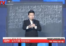 윤호균 목사의 십자가를 자랑하라(176회) '목표'