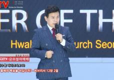 예수를 바라보자(248회) '홍해의 복음을 아십니까?' 화광교회(윤호균 목사)