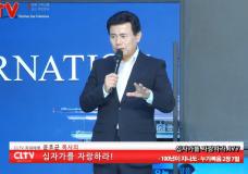 윤호균 목사의 십자가를 자랑하라(177회) '100년이 지나도'