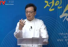 '세월을 아끼는 삶' 전인치유교회(박관 목사)