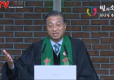 '꿈이 있는 신앙생활' 빛과소금교회(최삼경 목사)