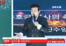 윤호균 목사의 십자가를 자랑하라(178회) '최고'