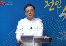 '유혹에 지혜롭게 대처하기' 전인치유교회(박관 목사)