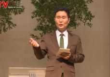 '돋는 해 아침 빛 같은 사람' 신촌교회(조동천 목사)