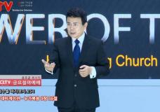 예수를 바라보자(251회) '네비게이션' 화광교회(윤호균 목사)