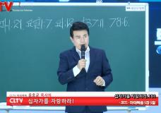 윤호균 목사의 십자가를 자랑하라(181회) '코드'