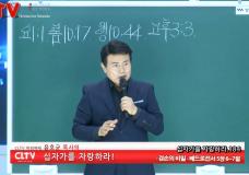 윤호균 목사의 십자가를 자랑하라(184회) '겸손의 비밀'