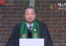 '요시야의 개혁' 빛과소금교회(최삼경 목사)