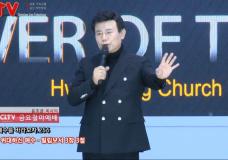 예수를 바라보자(256회) '위대하신 예수' 화광교회(윤호균 목사)