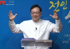 '태도' 전인치유교회(박관 목사)