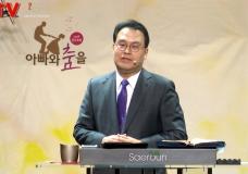 '아빠와 춤을' 새로운교회(한홍 목사)