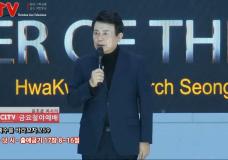 예수를 바라보자(259회) '닛시' 화광교회(윤호균 목사)